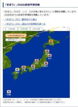 きぼう 目視情報.jpg