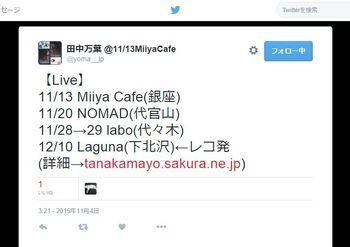 田中万葉氏Twitter.jpg