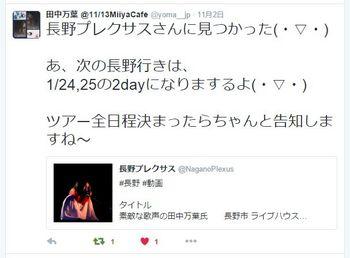 Twitterまよちゃん.jpg